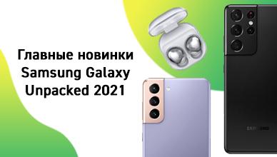 Главные новинки Samsung Galaxy Unpacked 2021