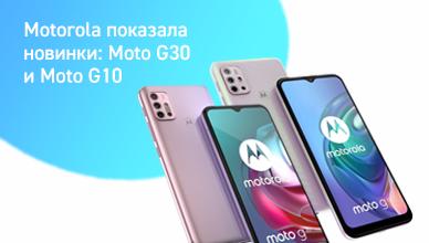 Motorola показала новинки: Moto G30 и Moto G10