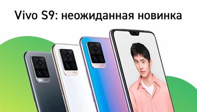 Vivo S9: Неожиданная новинка