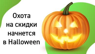 Охота на скидки начнется в Halloween
