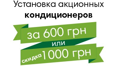 Акции на кондиционеры! Установка кондиционера за 600 грн или скидка 1000 грн!