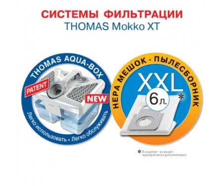 Пылесос THOMAS MOKKO XT (788580/788592)