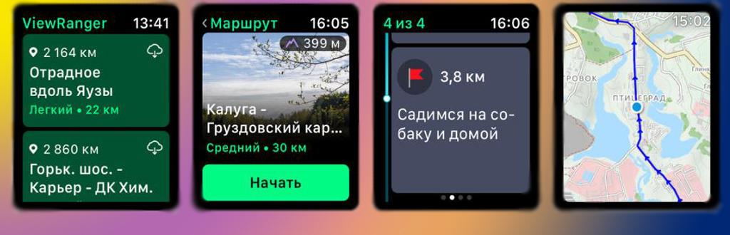 Самые популярные приложения для Apple Watch